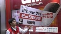 Dotychczas z Azji dochodziły tylko sygnały o rosnącej popularności smartfona. Sprawa zmusi Apple, by zwróciło więcej uwagi na swoje kontrakty na całym świecie.
